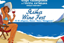 """Yalta Wine Fest"" Wine Festival on August 15-16 at the hotel ""Yalta-Intourist"""