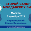 The Salon of Moldovan Wines will be held for the second time in the very center of Moscow