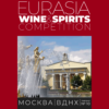 The international tasting competition EURASIA WINE & SPIRITS COMPETITION, Moscow 2021 (EAWSC) is being held for the first time in Russia
